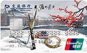 交通銀行天涯明月刀信用卡—同人卡 金卡(銀聯)