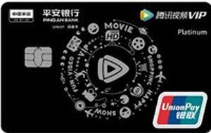 平安銀行騰訊視頻VIP白金卡