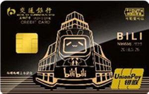 交通銀行Y-POWER bilibili主題信用卡(上市紀念版)