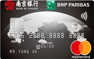 南京銀行萬事達卡白金卡
