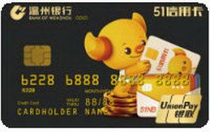 溫州銀行51信用卡 金卡(銀聯)