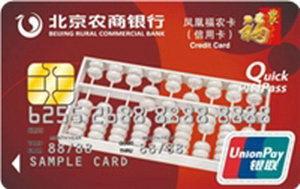 北京農商銀行鳳凰福農信用卡(普卡)