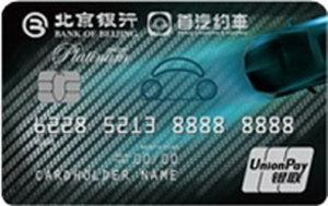 北京銀行首汽約車聯名信用卡 金卡(銀聯)