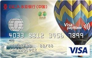 東亞銀行標準信用卡(VISA普卡)