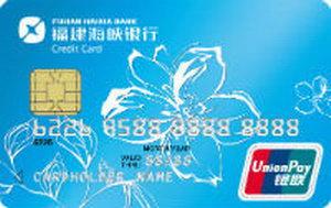 福建海峽銀行標準信用卡 普卡(銀聯)
