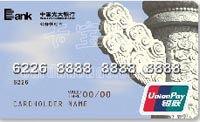 光大銀行銀聯公務信用卡 普卡