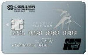 民生銀行銀聯尊尚標準白金卡(銀聯)
