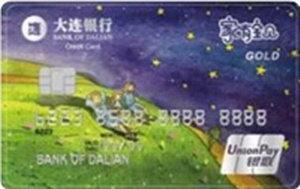 """大�B�y行""""家有���""""信用卡-星空版"""