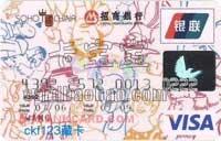 招商銀行北京SOHO聯名信用卡 金卡