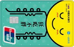 光大銀行一點資訊聯名信用金卡(狂吃不胖)