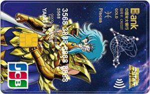 光大銀行圣斗士主題信用卡(雙魚座)