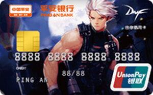 平安銀行DNF信用卡-男神槍手 金卡(銀聯)