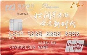 浦發銀行改革開放40周年主題信用卡