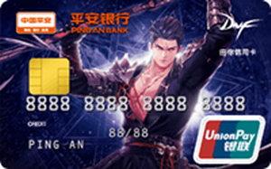 平安銀行DNF信用卡-魔槍士 金卡(銀聯)