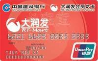 建設銀行大潤發會員龍卡信用卡