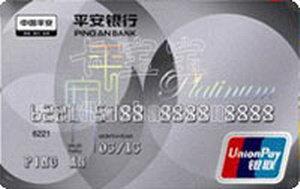 平安銀行白金信用卡(銀聯)