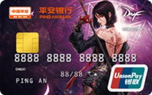 平安銀行DNF信用卡-女圣職者 金卡(銀聯)