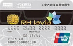 平安大潤發會員信用卡 RHlavia卡