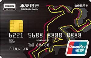 平安由你信用卡-Running man 普卡