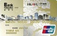 華宇-光大銀行聯名信用卡