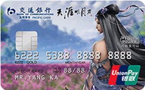 交通銀行天涯明月刀信用卡—天資卡 金卡(銀聯)