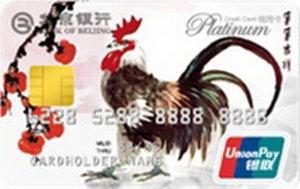 北京�y行�u年生肖白金信用卡(�y�)