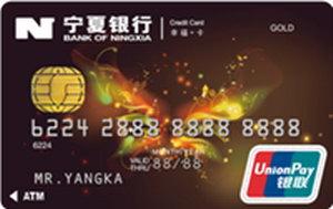宁夏银行幸福+卡(菁英信用贷)
