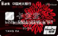光大�y行�光信用卡�y�白金卡