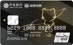 中信银行猫眼联名信用卡 金卡