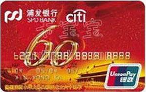 浦发银行建国60周年信用卡