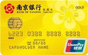 南京银行银联金卡