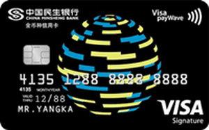 民生�y行芯�有庞每� 金卡(VISA)