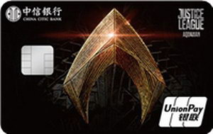 中信银行正义联盟主题卡(海王版)