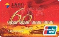 上海銀行建國60周年信用卡