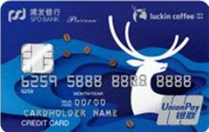 浦�l�y行瑞幸咖啡�名信用卡 白金卡