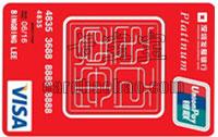 深圳發展銀行VISA白金至尊卡 紅色