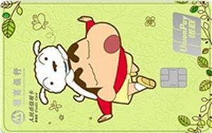 �����y��Crayon Shinchan�Y�鿨 ��