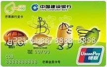 建設銀行芒果旅行信用卡 銀聯普卡