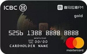 工商銀行World喜馬拉雅信用卡(金卡,萬事達)