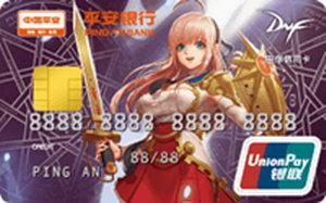 平安銀行DNF信用卡-守護者 金卡(銀聯)