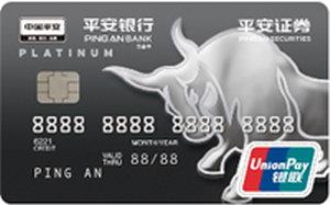 平安銀行證券財富信用卡 尊享白金卡(銀聯)