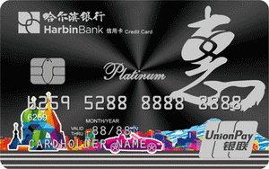 哈尔滨银行丁香惠汽车分期卡
