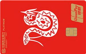 民生银行十二生肖主题信用卡-蛇 白金卡(银联)