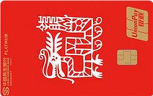 民生银行十二生肖主题信用卡-龙白金卡(银联)