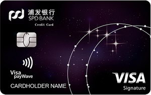浦�l�y行御�t信用卡-星空卡 白金卡(VISA)