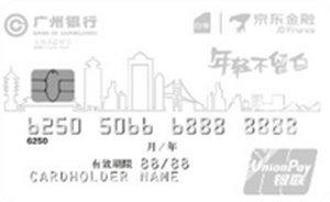 廣州銀行京東小白信用卡 金卡(銀聯)