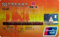 民生銀行銀泰聯名信用卡