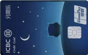 工商銀行宇宙樂黑信用卡 金卡(銀聯)