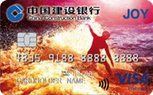 建行龍卡JOY信用卡 白金卡(VISA)