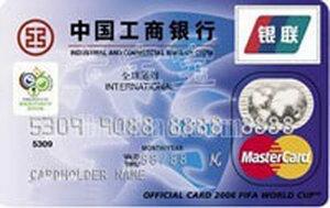 工商銀行牡丹學生卡(MC)